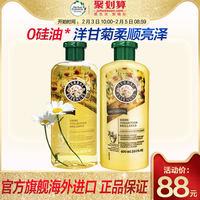 Herbal Essences洋甘菊香氛洗发水修护柔亮0硅油洗护套装400ml*2 (¥98(券后))