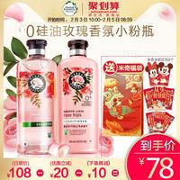 Herbal Essences玫瑰小粉瓶香氛久留香洗发水400ml+护发素400ml (¥98(券后))