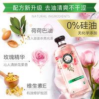美国进口HerbalEssences玫瑰香氛氨基酸天然无硅油400ml2洗1护女 (¥149(券后))