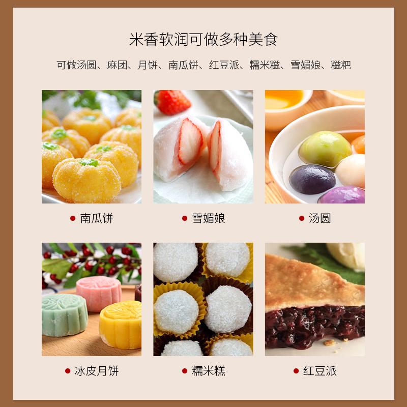 糯米粉1000g家用农家自磨南瓜饼汤圆粉水磨雪媚娘糍粑冰皮月饼粉