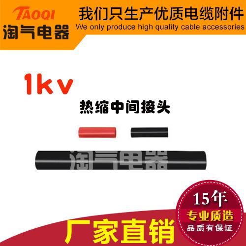 JSY1KV电缆热缩式中间接头绝缘套管二三四五芯适用10-500平方