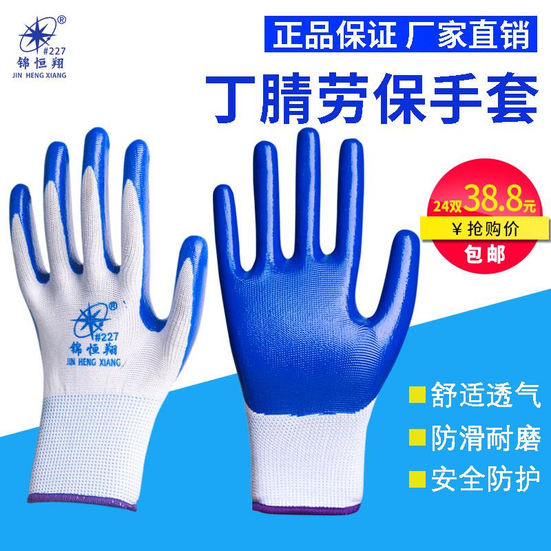 劳保工作橡胶手套耐磨防滑 浸胶带胶 防水工地干活塑胶胶皮手套男