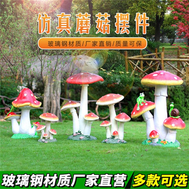花園擺件大蘑菇雕塑模擬靈芝戶外公園景觀婚慶工藝擺設園林裝飾品