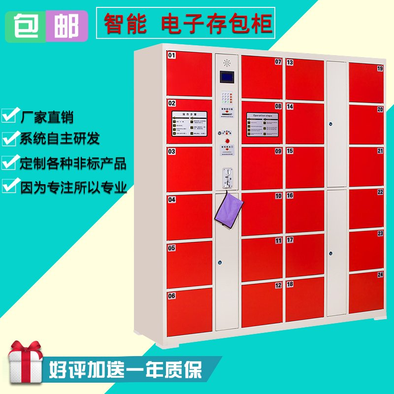 单位寄存刷卡指纹柜 36 门超市条码自助储物柜 24 智能商场电子存包柜