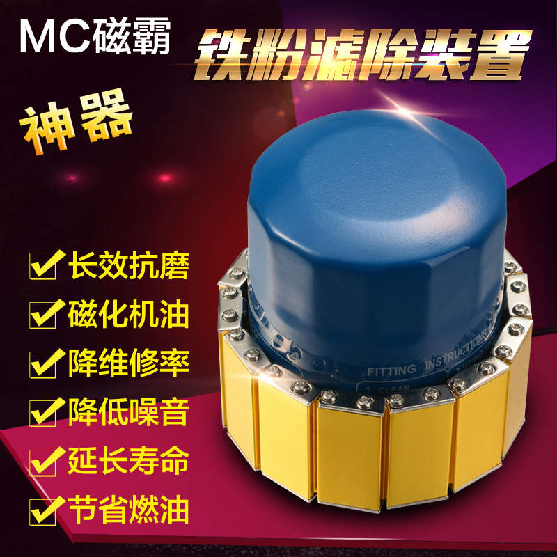 MC磁霸 汽车机油滤清器强磁铁 永磁耐高温滤除发动机铁粉磁化机油