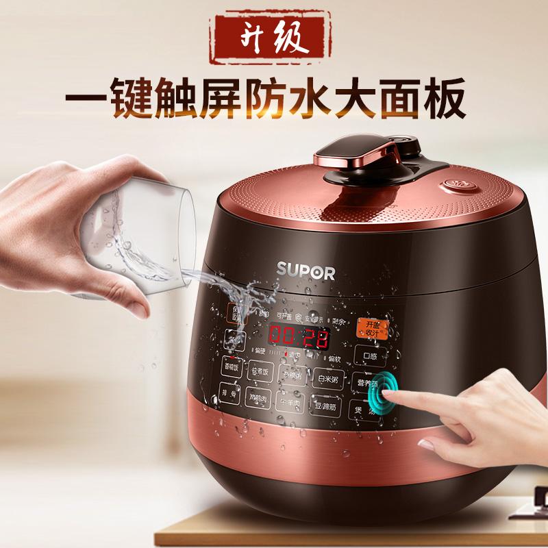 苏泊尔电压力锅家用智能5L高压饭煲1官方2特价3旗舰店4正品5人6-8