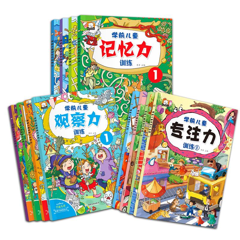 【正常发货】12册专注力训练书思维训练书3-4-5-6岁迷宫书找不同专注力注意力观察力培养孩子专注力儿童益智书思维训练儿童书