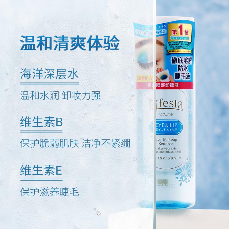 日本Bifesta漫丹眼唇卸妆水液缤若诗温和低刺激脸眼唇部2瓶曼丹