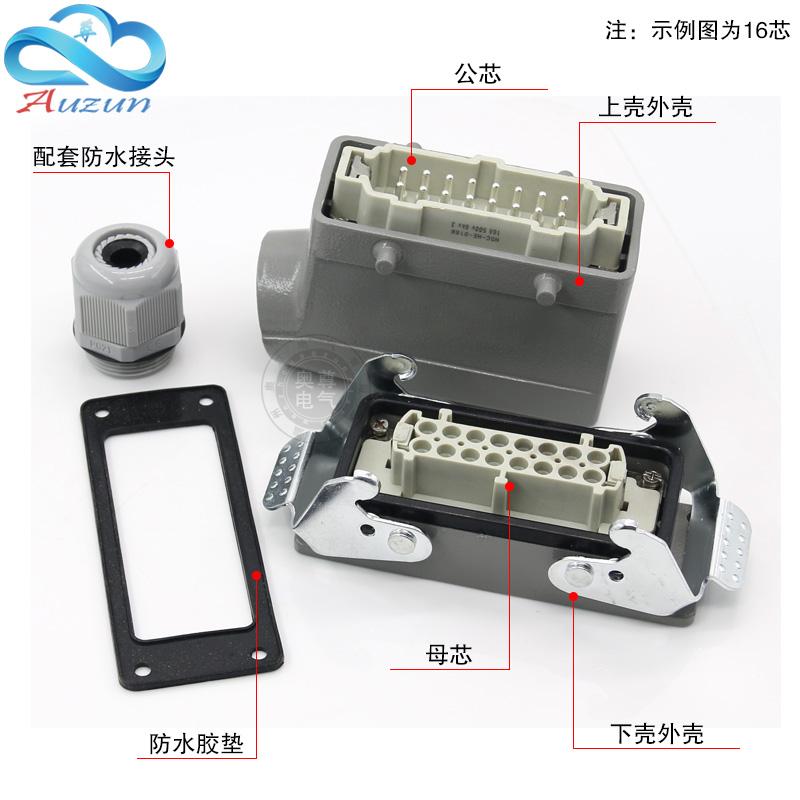 矩形重载连接器HE-6芯10芯16芯24芯32芯48芯工业防水航空插头插座