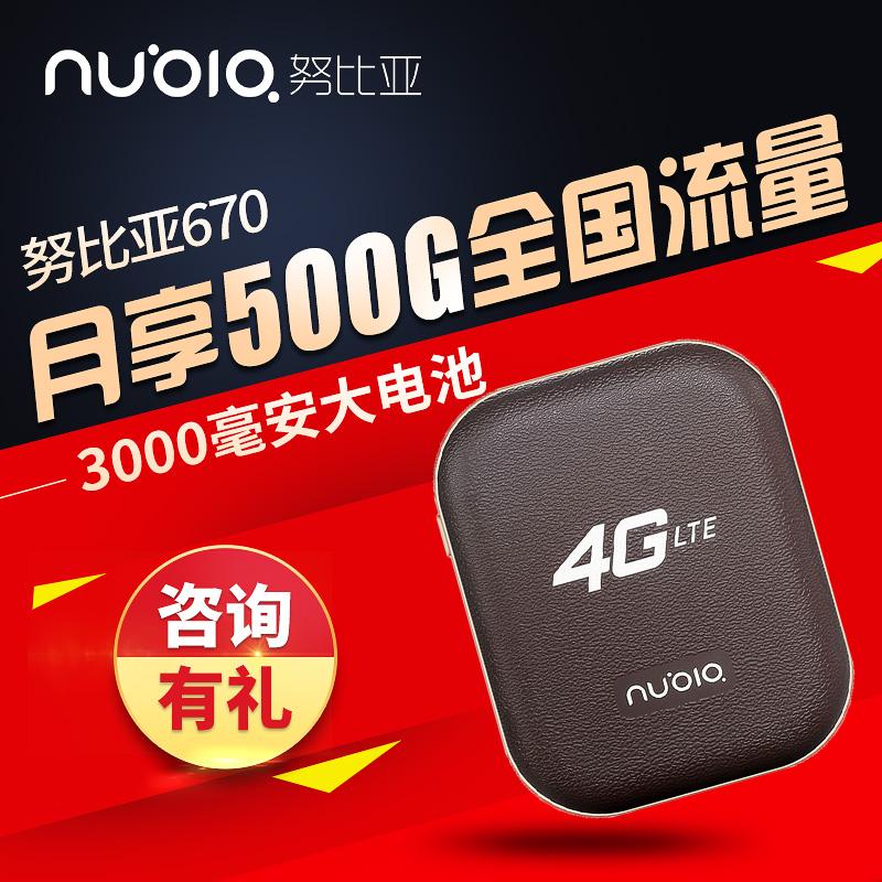 插卡神器 sim 无线路由器手机热点便携网络上网卡设备不限全国无限流量 4g 移动联通电信 wifi 随身 WD670 努比亚