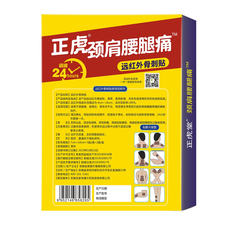 正虎堂颈椎病肩周炎骨质增生专用膏药贴腰疼腰椎间盘突出贴膏正品
