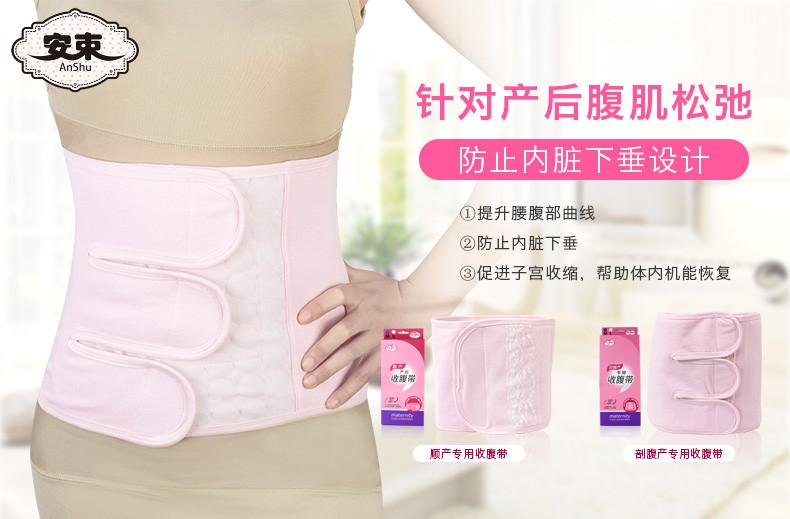 安束孕产用品托腹带孕妇怀孕期产前三件套透气护腰保胎带顺颇产后