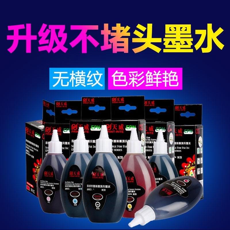 天威原装R330 6色墨水适用爱普生打印机连供R230 R270 1390通用4色672 L130 L360 L351 L310 L805 L380L1300