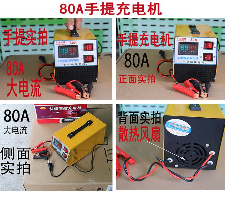 80A汽车货车船用12V24V电瓶充电器 纯铜加大线圈蓄电池手提充电机