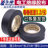 Yongle electrical tape auto wiring harness tape PVC flame retardant waterproof insulation electrical tape super thin super sticky black