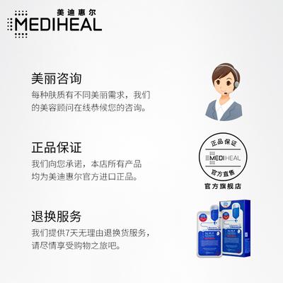 MEDIHEAL/美迪惠尔韩国可莱丝水库补水保湿水乳套装男女护肤正品