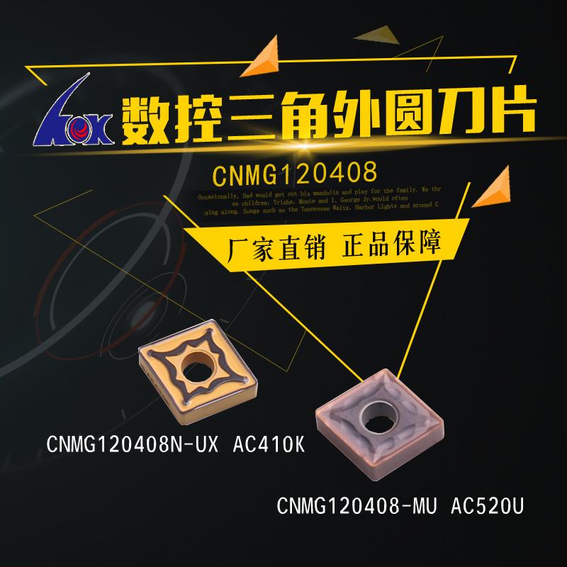 数控外圆刀片刀粒CNMG1204/08车不锈钢陶瓷铸铁