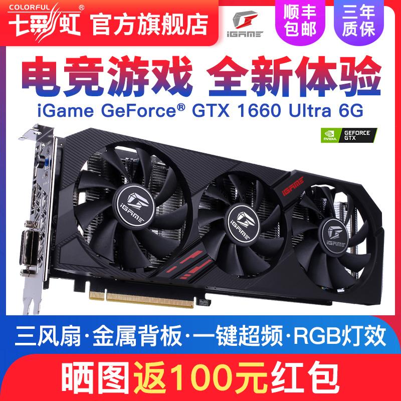 吃鸡显卡 6G GTX1660 战斧 台式机电脑主机箱游戏显卡 独立显卡 6G Ultra GTX1660 iGame 七彩虹