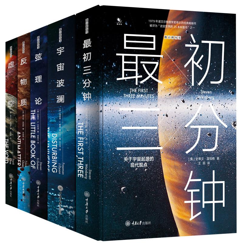 反物質 弦理論 宇宙源起何處 虛空 自省 科技與人類前途 宇宙波瀾 現代觀點 關于宇宙起源 最初三分鐘 冊 5 微百科叢書 正版精裝