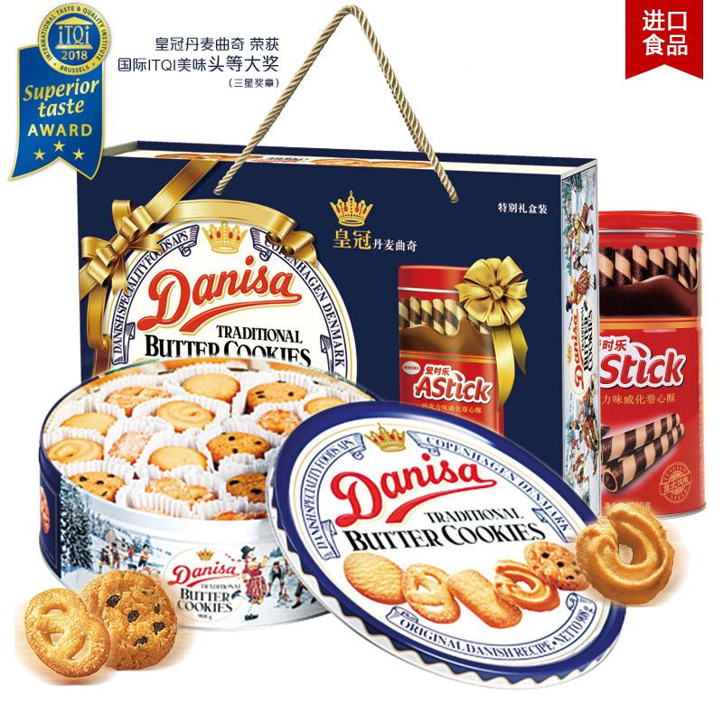 丹麦风味进口黄油糕点饼干零食铁盒装 908g 皇冠丹麦曲奇饼干礼盒