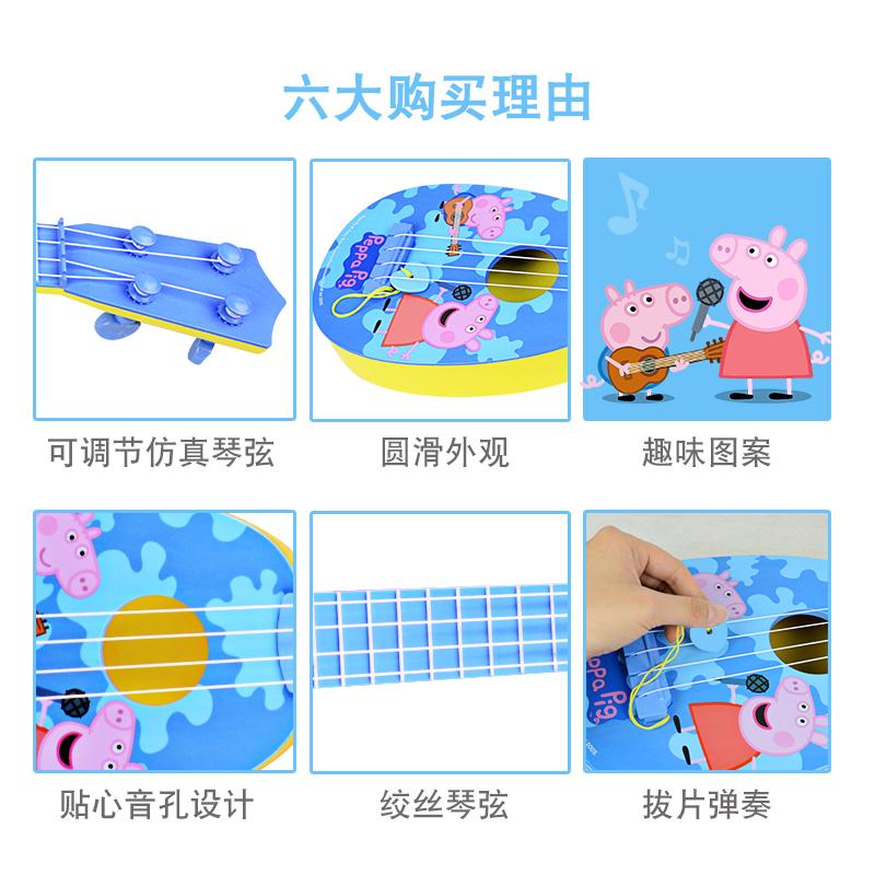 正版小猪佩奇玩具尤克里里儿童小吉他可弹奏初学者男女孩抖音同款