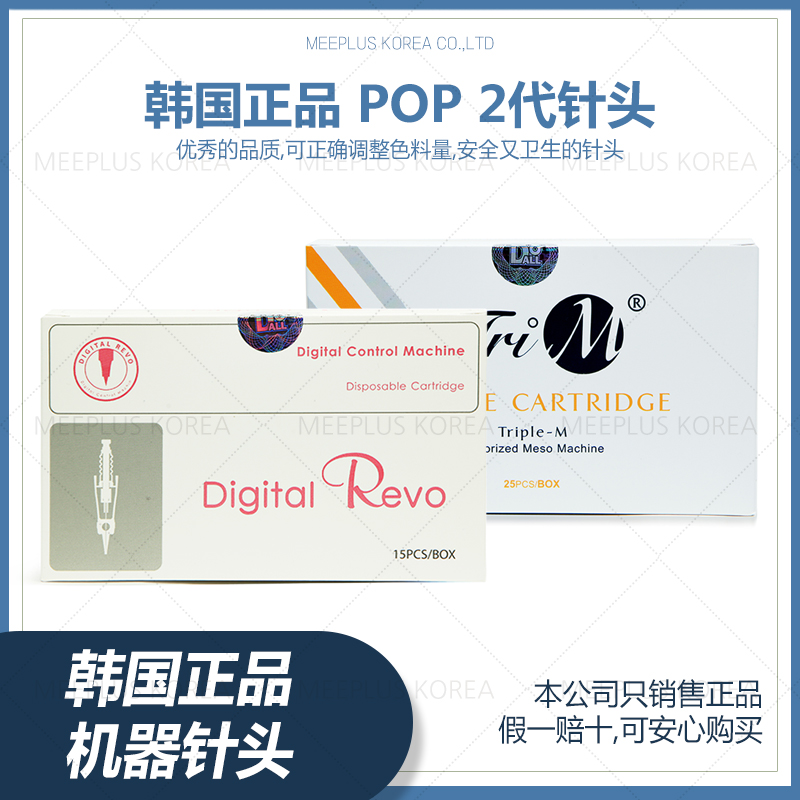 韓國正品韓式半永久POP二代專用針頭 單針三針五針mts針頭包郵