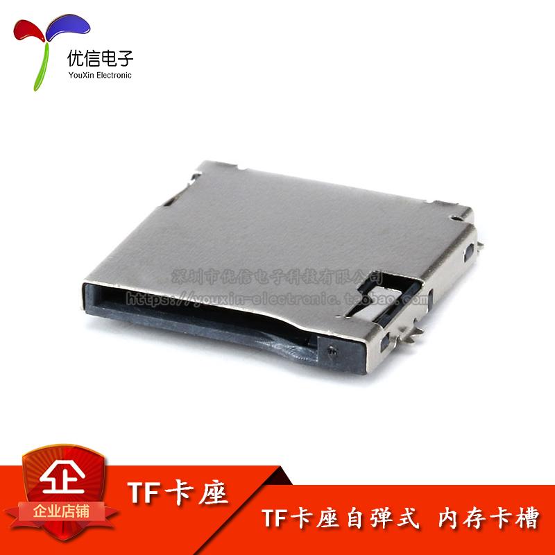 (自彈)TF卡座 micro sd卡座 記憶卡 座子 TF卡套