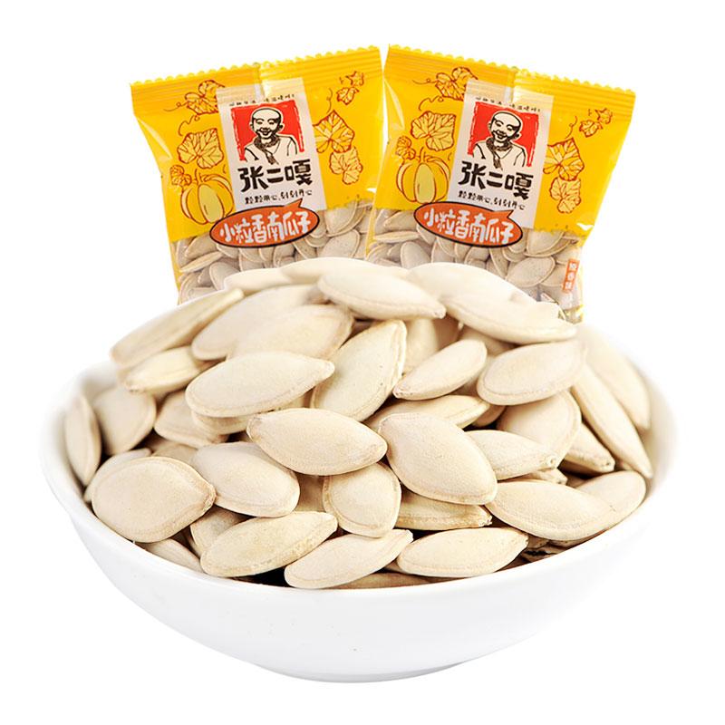 张二嘎原味/盐焗南瓜子500g*2袋独立小包装炒货新货香熟瓜子休闲