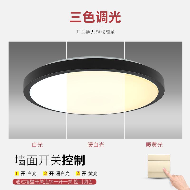 led吸顶灯 卧室灯阳台灯 厨房灯圆形卫生间走廊灯过道灯简约现代