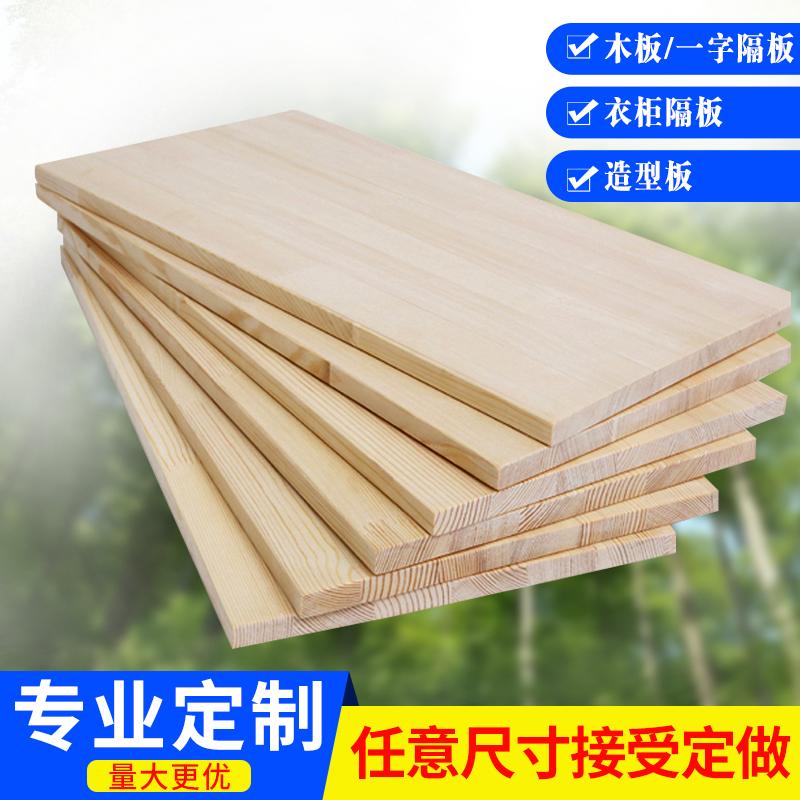 墙上置物架衣柜层板实木木板定制厨房层架书架桌面一字搁板 隔板