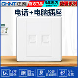 Zhengtai Wall Type 86 Computer Telephone Panel Internet Telephone Socket Network Cable Telephone Line Network Insert Panel Integrated Box