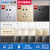Zhengtai switch socket 86 type 5 five-hole large panel porous home wall type 2L large board borderless concealed white