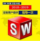 SW Solidworks2018 2019 2016 2014 2017 2012 2015 Software Installation Service