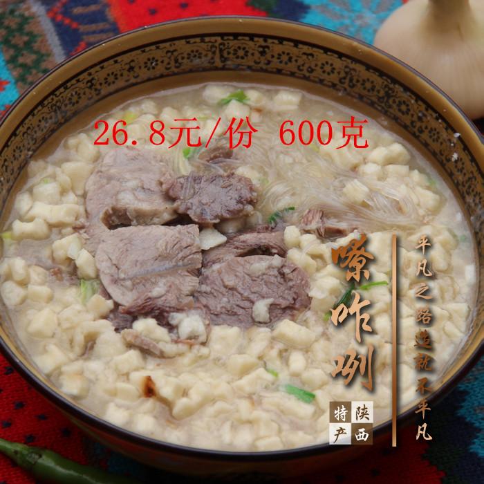 西安名小吃地方特色美食正宗陕西特产牛羊肉泡馍真空满2份包邮
