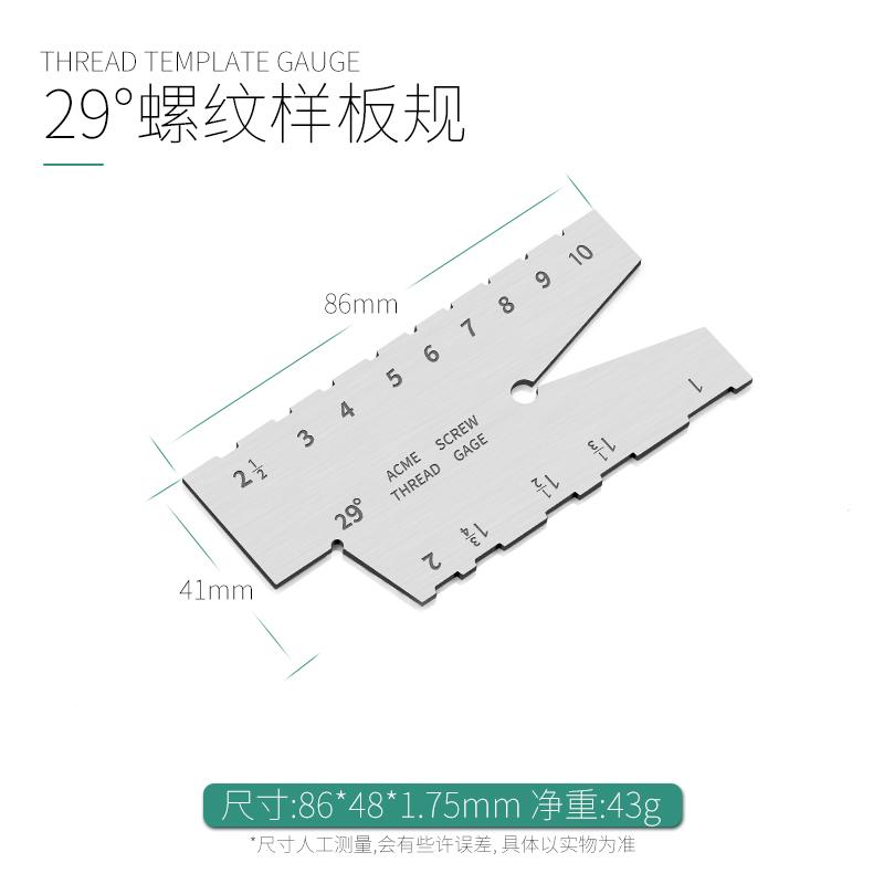 阡齐梯形螺纹刀具样板JYDT30对刀板T型角度样板29°30°T
