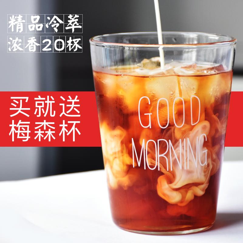 买就送杯冷萃咖啡现磨黑咖啡冷泡袋泡拿铁奶萃美式冷翠20杯歌睿兹