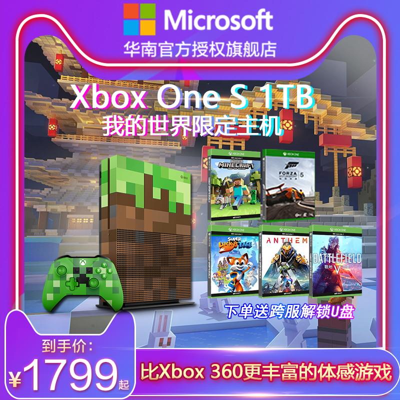 ⭐【華南官方旗艦店】微軟Xbox One s 我的世界 電視運動 智慧體感遊戲機 電視家用感應雙人無線手柄遊戲盒子
