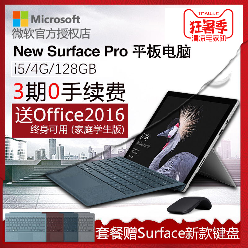 二合一平板笔记本电脑 128GB 4G i5 Pro Surface 微软 Microsoft
