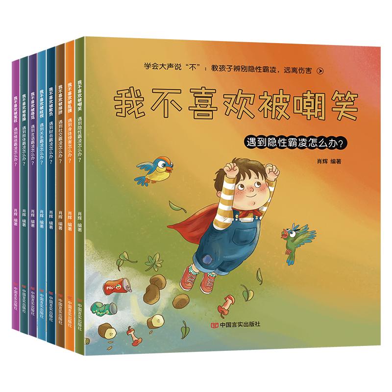儿童情绪管理绘本8册
