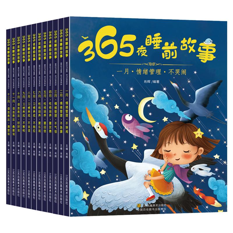 全套12册 365夜故事 亲子阅读2-4儿童5一3到6岁幼儿园绘本故事书睡前故事大全宝宝幼儿婴儿早教启蒙全集一-二年级书