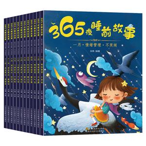 365夜亲子阅读童话睡前故事书12册
