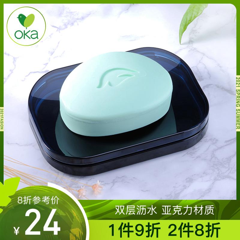 日本oka 日式浴室肥皂盒双层厚塑料沥水盒卫浴香皂盒创意手工皂盒