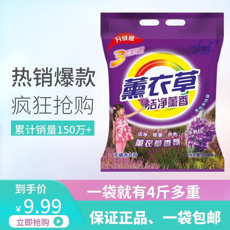 4斤多大包薰衣草香洗衣粉包邮家庭实惠装含天然皂粉正品特价促销
