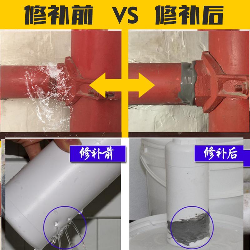 水管堵漏胶水管漏水修补胶水管补漏胶水管修补防水胶 补漏堵漏王