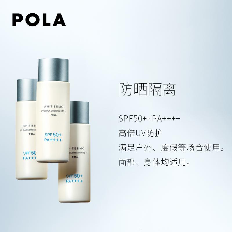 PA spf50 宝丽新维丝美白防晒乳 宝丽 POLA 新品上市