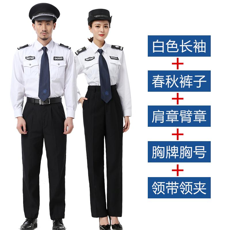 保安服短袖夏装衬衫物业保安工作服套装男夏天半袖女保安制服衬衣