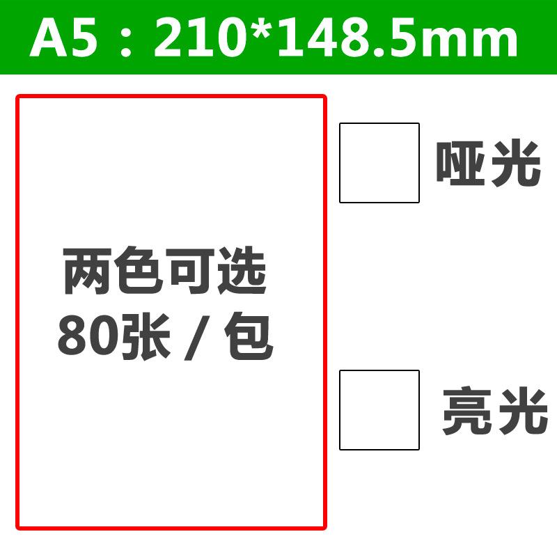 a3不干胶贴纸送打印软件a5背胶哑光标签粘贴唛头纸定做大红色书写