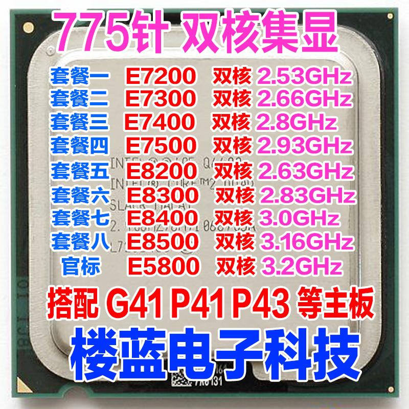 Intel酷睿2E7200 7500 7400 E5800 8200 E8400 E8500775針g41 CPU