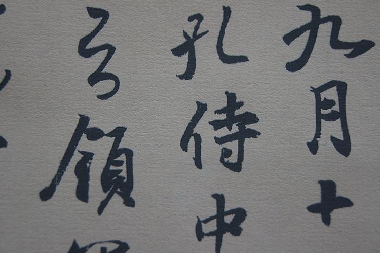 1:1王羲之哀祸孔侍中犹悬行书艺术尺牍微喷古代书法复制品装饰画