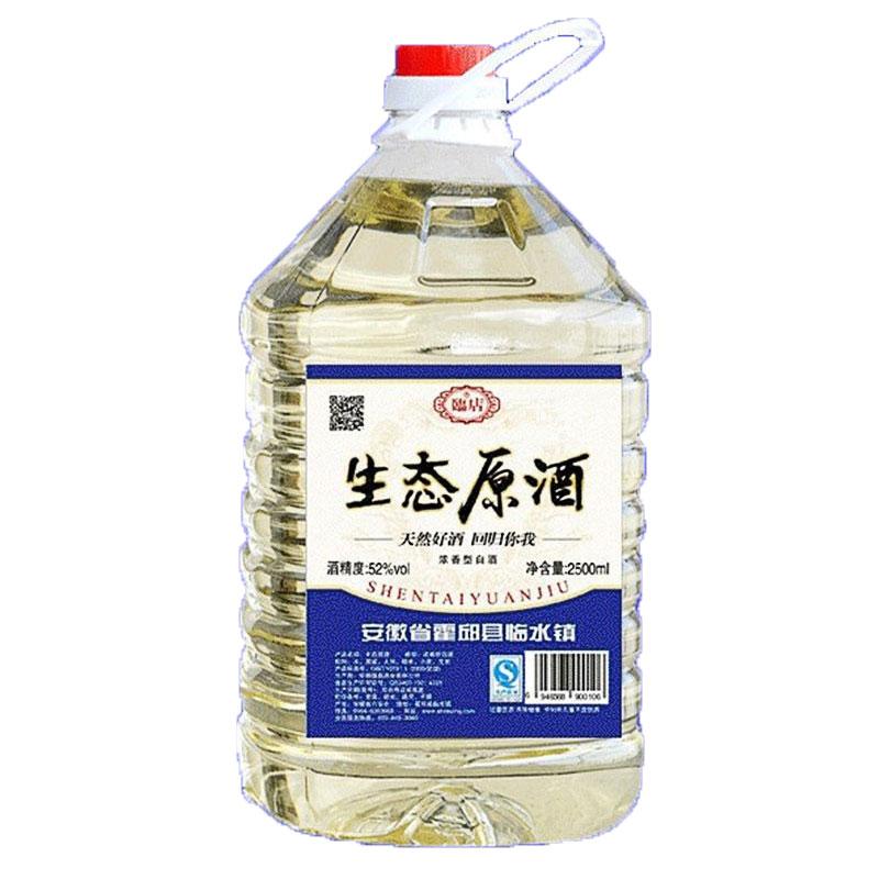 斤桶装白酒泡要酒厂家促销 5 度纯粮食高梁酒 52 年老酒临水镇浓香型 5